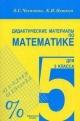 Дидактические материалы по математике 5 кл